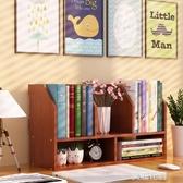 小書架簡易書桌上學生宿舍辦公室兒童置物架簡約桌面小型書櫃收納QM『艾麗花園』