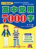 (二手書)高中常用7000字