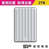 SP廣穎 Armor A75 2TB(銀) 2.5吋超薄金屬防震,行李箱造型,Type-c 介面