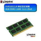 新風尚潮流 【KVR16S11/8】 金士頓 筆記型記憶體 8G 8GB DDR3-1600 終身保固
