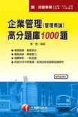 (二手書)企業管理(管理概論)高分題庫1000題