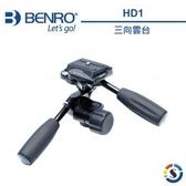 【聖影數位】Benro 百諾 HD1 三向雲台 適合攝影快速拍攝 載重5KG 公司貨 快板PH08