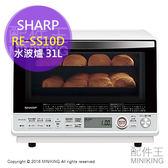 【配件王】日本代購 SHARP 夏普 RE-SS10D 水波爐 31L 過熱水蒸氣 微波爐烤箱 熱風循環 2段調理