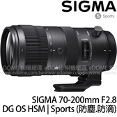 SIGMA 70-200mm F2.8 DG OS HSM Sports 防手震鏡頭 (24期0利率 免運 恆伸公司貨三年保固) 防塵 防滴