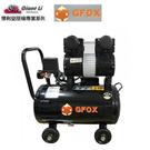 【台北益昌】加贈風管+噴槍 風霸 快速型 GFOX 無油式 雙缸 3HP 25L (尊爵黑) 110V/60Hz 空壓機