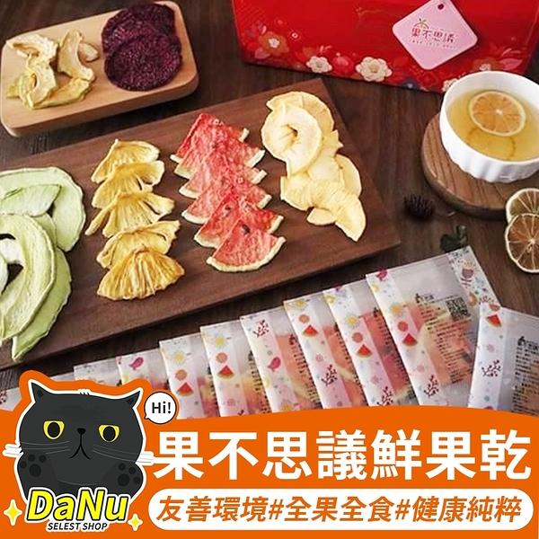 【禮盒】《果不思議》果真好禮鮮果乾禮盒(50包入) - 共六種口味各8包+送檸檬鮮果乾2包【Z210317】