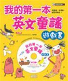 (二手書)我的第一本英文童謠遊戲書