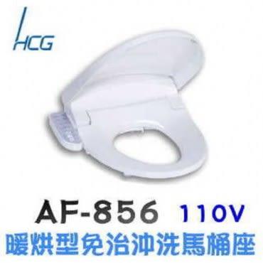 【HCG和成】免治沖洗馬桶座(AF856)-白色 47CM