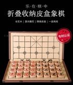折疊棋盤 匠趣中國象棋兒童實木高檔大號套裝成人折疊棋盤學生木質相棋家用 京都3CYJT