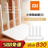 小米 公司 原廠貨 小米路由器 3代 WiFi 4天線 5G 寬頻 無線上網