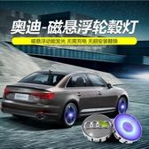 奧迪輪轂燈A3/A4L/A5/A6/Q2/Q3/Q5/Q7磁懸浮發光汽車裝飾輪轂蓋燈 教主雜物間