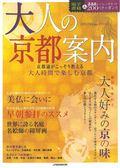 大人京都案內旅遊情報完全特集