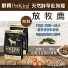 【毛麻吉寵物舖】PetKind 野胃 天然鮮草肚狗糧 低敏鹿肉 6磅兩件優惠組