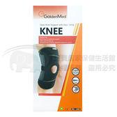 護膝 GoldenMed CoolMax開放式軟鐵長護膝 GO-7002
