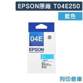 EPSON T04E250 (NO.04E) 原廠藍色盒裝墨水/適用EPSON XP-2101/XP-4101/WF-2831