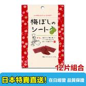 【海洋傳奇】【日本出貨】日本 梅子片 14gx12包組合 梅乾 梅干片