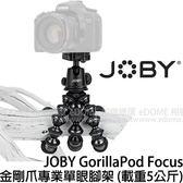 JOBY Gorillapod Focus 附 X雲台 GP8+ 金剛爪專業單眼腳架 (24期0利率 免運 台閔公司貨) 章魚腳架 JB2 JB00158