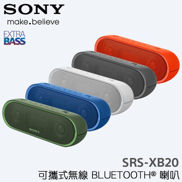 ☆SONY SRS-XB20 原廠 藍牙喇叭 藍芽 Bluetooth 無線喇叭 NFC 重低音 音箱 防水 隨身喇叭 神腦貨