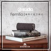 【台中愛拉風│藍芽喇叭專賣店】SUDIO Femtio 攜帶式藍牙喇叭 IPX6 藍芽5.0 Dual Play