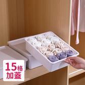 收納盒 北歐風貼身衣物加蓋置物盒-15格加蓋 【BNP073】收納女王