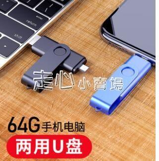 隨身碟手機隨身碟64g金屬安卓type-cOTG移動電腦雙插頭兩用高速版走心小賣場