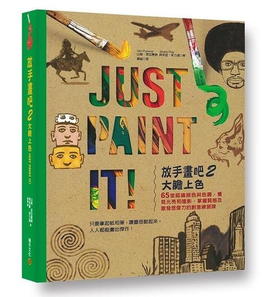 放手畫吧2:大膽上色!Just Paint It!——65堂認識顏色與色調,看見光...【城邦讀書花園】