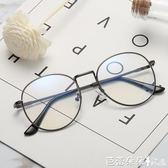 眼鏡女 眼鏡女無度數防藍光平光鏡男復古圓框素顏手機電腦眼睛 芭蕾朵朵