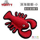 Pet'sTalk~美國TUFFY海洋系列-深海龍蝦(小) 8顆牙耐咬度
