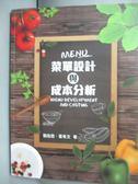 【書寶二手書T1/大學商學_WGX】菜單設計與成本分析2/e_劉念慈