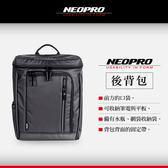 日本同步款 NEOPRO 日本設計 輕量防水耐磨後背包 上部大開口 -美冠皮件 Traveler Station