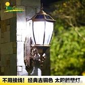 戶外燈太陽能壁燈戶外led花園別墅庭院燈家用防水歐式外牆古銅壁燈 NMS快意購物網