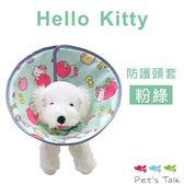 Pet's Talk~三麗鷗授權限定版 Fancy Pets 防護頭套- Hello Kitty粉綠