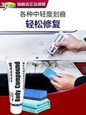龜牌汽車劃痕蠟深度刮痕修補膏車漆面通用去痕研磨劑修復液劑神器 美物 交換禮物