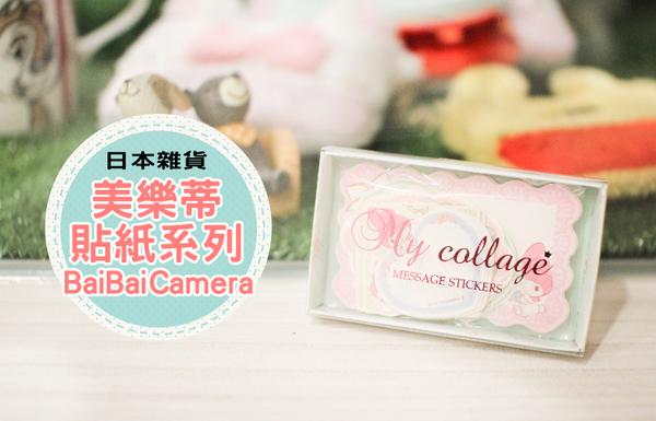 BaiBaiCamera 日貨 美樂蒂 組合包 貼紙 另售空白底片 胡迪 巴斯光年 三眼怪