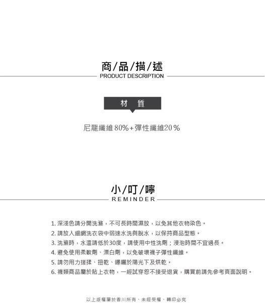 流行短網襪No.4912-3中網