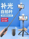 自拍桿自拍桿手機直播支架補光拍照神器拍攝三腳架適用于oppo華為蘋果X萬能 非凡小鋪