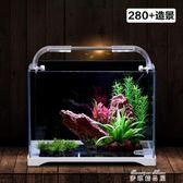小金魚缸小型水族箱超白玻璃客廳生態水草缸辦公桌烏龜缸造景YYP