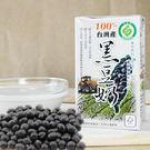 產銷履歷100%台灣產黑豆奶-有糖(箱)...