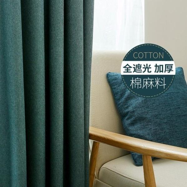 素色棉麻風窗簾布料寬240*高210北歐風現代簡約亞麻窗簾成品遮光窗簾
