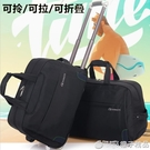 新款牛津布可登機拉桿旅行包大容量可折疊行李袋男女輕便手提箱包   (橙子精品)
