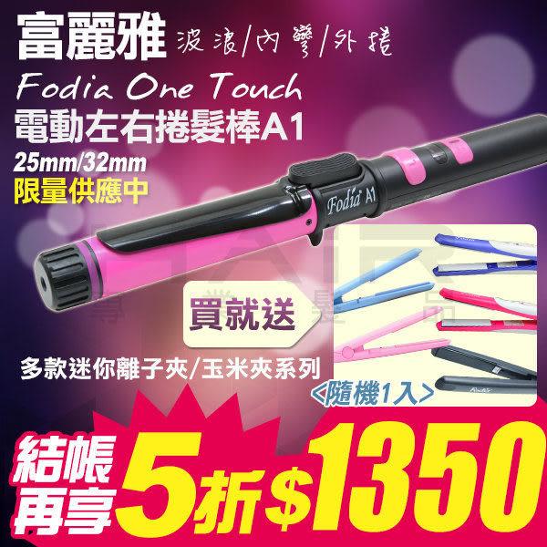 富麗雅Fodia One Touch 新科技電動左右捲髮棒A1 自動旋轉電棒捲髮器 SA【 HAiR美髮網】