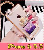 【萌萌噠】iPhone 6/6S Plus (5.5吋) 奢華時尚款 液體流沙香水瓶保護殼 指環扣 電鍍邊框 全包軟殼