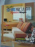 【書寶二手書T1/設計_YGJ】生活智慧王-空間魔法師_東森電視
