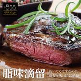 【優惠組】美國1855黑安格斯熟成PRIME凝脂牛排20片組(120公克/1片)