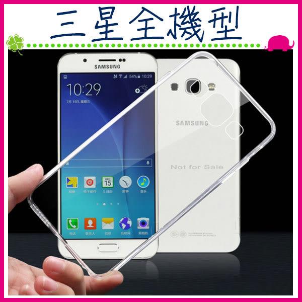 三星 Galaxy 全機型 超薄透明手機殼 Note8 S8 Plus J7 Prime  A8+ 2016 軟殼手機套 超薄保護殼 矽膠套