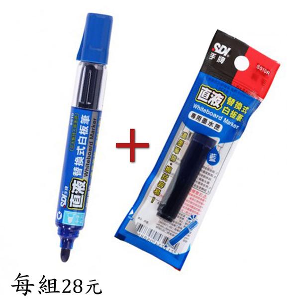 義大文具-SDI 手牌 S510VP 直液替換式 白板筆 超划算限量組合包