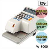 【高士資訊】VERTEX 世尚 W-3000 數字 支票機 視窗定位 阿拉伯數字