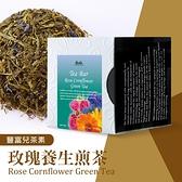 【德國農莊 B&G Tea Bar】玫瑰養生煎茶茶包盒10入 (3g*10包)