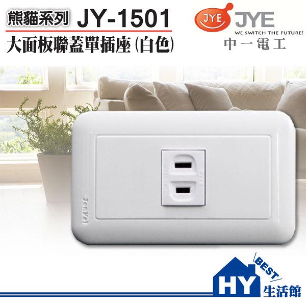 中一電工熊貓系列大面板插座【JY-1501單插座附蓋板】