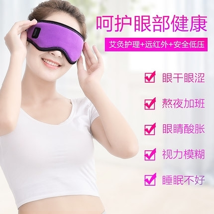 電熱護眼罩加熱蒸汽去黑眼圈艾灸熱敷護眼袋女